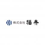 株式会社福井