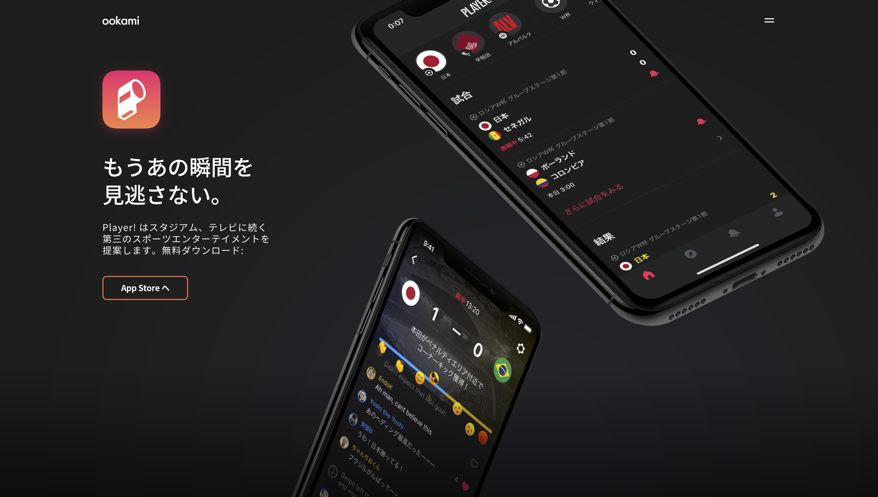 スポーツライブエンターテイメントアプリPlayer!(プレイヤー) | 株式会社ookami
